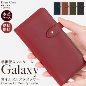 【ネコポス送料無料】 ギャラクシー Note9 Note8 S9 S8 スマホケース GALAXY 手帳型 ケース SC-02L SCV40 本革 オイルプルアップ レザー ベルト付き|beaute-shop