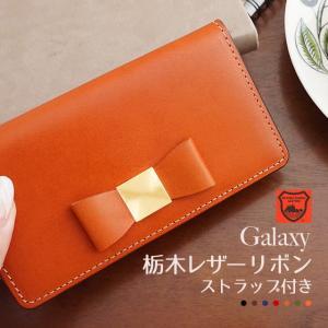 栃木レザー スマホケース GALAXY S10 S10+ S9 S8 ギャラクシー Note10 Note9 SC-03L SC-04L SCV45 リボン 手帳型 ケース 本革 レザー ベルトなし|beaute-shop