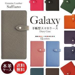 GALAXY S10 S10+ S9 S8 Note9 ギャラクシー SC-03L SC-04L SCV42 スマホケース 手帳型 ケース 本革 レザー サフィアーノレザー ベルト付き|beaute-shop