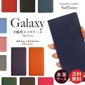 GALAXY S10 S10+ S9 S8 ギャラクシー Note9 Note8 SC-03L SC-04L SCV42 スマホケース 手帳型 ケース エッジ 本革 サフィアーノレザー ベルトなし|beaute-shop