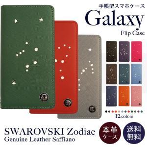 GALAXY ギャラクシー スワロフスキー 星座 本革 サフィアーノレザー Note9 Note8 スマホケース 手帳型 ケース SC-02L SC-04J SC-03K SCV40 SCV39 ベルトなし|beaute-shop