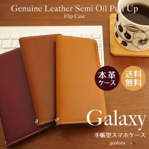 ギャラクシー Note9 Note8 S9 S8 スマホケース GALAXY 手帳型 ケース エッジ SC-03L SC-04L SCV41 SCV42 本革 レザー オイルレザー ベルトなし|beaute-shop