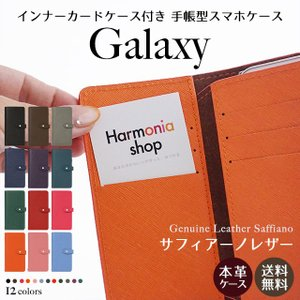 GALAXY S10 S10+ ギャラクシー SC-03L SC-04L SCV45 手帳型ケース インナーカードケース Note10 Note9 スマホケース 本革 サフィアーノレザー ベルト付き|beaute-shop