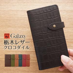 栃木レザー スマホケース GALAXY S10 S10+ S9 S8 ギャラクシー Note10 Note9 SC-03L SC-04L SCV45 本革 クロコダイル柄 手帳型 ケース ベルト付き|beaute-shop