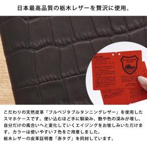 栃木レザー スマホケース GALAXY S10 S10+ S9 S8 ギャラクシー Note9 Note8 SC-03L SC-04L SCV42 クロコダイル柄 本革 手帳型 ケース ベルトなし|beaute-shop|02