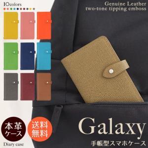 GALAXY 5G S20 S10 S10+ ギャラクシー エッジ ケース スマホケース レザー 手帳型 手帳型ケース 本革ケース レザーケース シンプル ベルト付き|beaute-shop