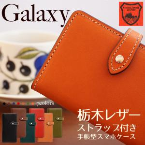 栃木レザー スマホケース GALAXY S10 S10+ S9 S8 ギャラクシー Note10 Note9 SC-03L SC-04L SCV45 手帳型 ケース エッジ 本革 レザー ベルト付き|beaute-shop