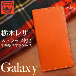 栃木レザー スマホケース GALAXY S10 S10+ S9 S8 ギャラクシー Note10 Note9 SC-03L SC-04L SCV45 本革 レザー 手帳型 ケース ベルトなし|beaute-shop