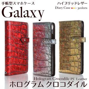 GALAXY S10 S10+ ギャラクシー SC-03L SC-04L SCV42 スマホケース 手帳型 ケース ギャラクシーS7 エッジ クロコダイル柄 ホログラム ベルト付き|beaute-shop