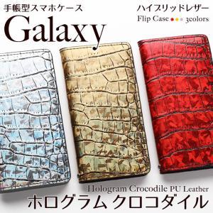 GALAXY S10 S10+ ギャラクシー SC-03L SC-04L SCV42 スマホケース 手帳型 ケース ギャラクシーS7 エッジ クロコダイル柄 ホログラム フリップ ベルトなし|beaute-shop