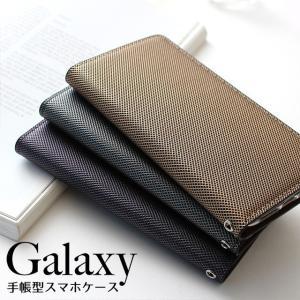 GALAXY 5G S20 S10 S10+ ギャラクシー エッジ ケース 手帳型 手帳型ケース スマホケース メタル 柄 網目 ハイブリッド レザー ベルトなし|beaute-shop