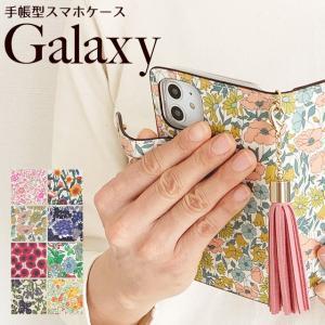GALAXY 5G S20 S10 S10+ ギャラクシー SC-03L SC-04L スマホケース 手帳型 花柄 フラワー リバティ ハイブリットレザー タッセル付き コーティング ベルト付き|beaute-shop