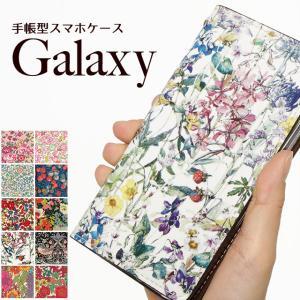 GALAXY S10 ギャラクシー SC-03L SC-04L SCV41 SCV42 スマホケース 手帳型 花柄 フラワー リバティ コットン ハイブリットレザー タッセル付き ベルトなし|beaute-shop