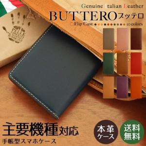 スマホケース ELUGA スマホカバー MEDIAS 手帳型 本革 イタリアンレザー OPTIMUS REGZA HTC HUAWEI ディズニーモバイル シンプルスマホ ブッテロ ベルトなし|beaute-shop