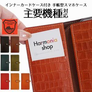 栃木レザー 手帳型ケース インナーカードケース スマホケース ELUGA MEDIAS OPTIMUS REGZA HTC INFOBAR HUAWEI ディズニーモバイル ベルト付き|beaute-shop