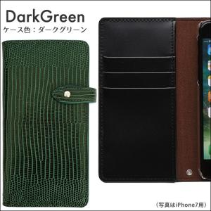 DM-01K スマホケース らくらくスマホ スマホカバー 手帳型  トカゲ柄 リザード OPTIMUS REGZA HTC INFOBAR シンプルスマホ ベルト付き|beaute-shop|07