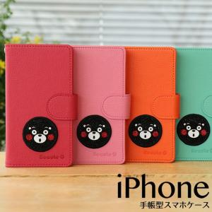 iPhone11 Pro iPhoneXR iPhoneXS XSMax X iPhone8 8Plus iPhone7 アイフォンケース 手帳型 スマホケース くまモン ゆるキャラ 熊本 ベルト付き|beaute-shop