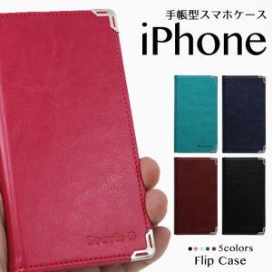 【DM便送料無料】 iPhoneXR iPhoneXS XSMax X iPhone8 8Plus iPhone7 iPhone6s iPhone5 iPhoneケース アイフォンケース 手帳型 スマホケース ケース シンプル|beaute-shop