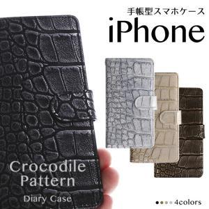 iPhoneXR iPhoneXS XSMax X iPhone8 8Plus iPhone7 iPhone6s iPhone5 iPhoneケース アイフォンケース 手帳型 スマホケース ケース クロコダイル ベルト付き|beaute-shop