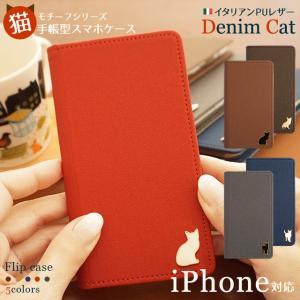 iPhone11 Pro iPhoneXR iPhoneXS XSMax X iPhone8 8Plus iPhone7 アイフォンケース 手帳型 スマホケース ケース イタリアンPUレザー デニム ネコ ベルトなし|beaute-shop