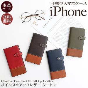 iPhone11 Pro iPhoneXR iPhoneXS XSMax X iPhone8 8Plus iPhone7 手帳型 スマホケース 本革 オイルプルアップ レザー ツートンカラー バイカラー ベルト付き|beaute-shop