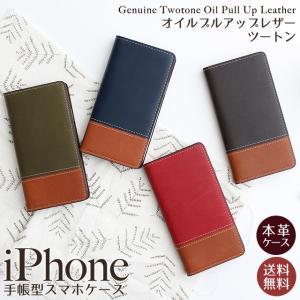 iPhone11 Pro iPhoneXR iPhoneXS XSMax X iPhone8 Plus iPhoneケース 手帳型 スマホケース 本革 オイルプルアップ レザー ツートンカラー バイカラー ベルトなし|beaute-shop