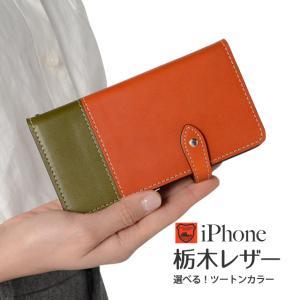 栃木レザー スマホケース iPhone11 Pro iPhoneXR iPhoneXS XSMax X iPhone8 Plus iPhone7 手帳型 本革 本革ケース ツートンカラー バイカラー ベルト付き|beaute-shop
