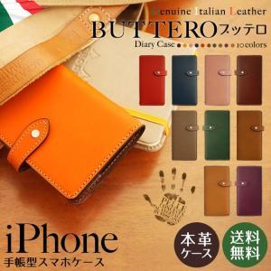 iPhone11 Pro iPhoneXR iPhoneXS XSMax X iPhone8 8Plus iPhone7 アイフォンケース 手帳型 スマホケース レザー 本革 イタリアンレザー ブッテロ ベルト付き|beaute-shop