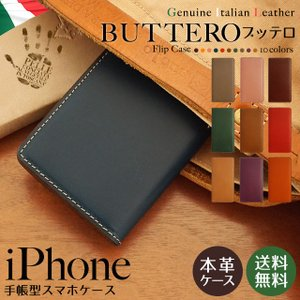 iPhone11 Pro iPhoneXR iPhoneXS XSMax X iPhone8 8Plus iPhone7 アイフォンケース 手帳型 スマホケース レザー 本革 イタリアンレザー ブッテロ ベルトなし|beaute-shop