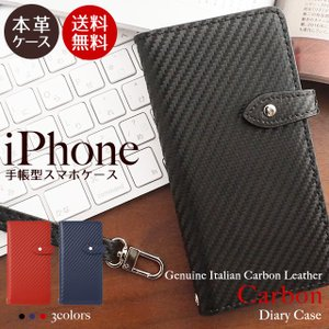 iPhone11 Pro iPhoneXR iPhoneXS XSMax X iPhone8 8Plus iPhone7 iPhoneケース 手帳型 スマホケース イタリアンレザー 本革 カーボンレザー ベルト付き|beaute-shop