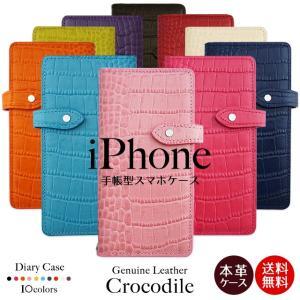iPhone11 Pro iPhoneXR iPhoneXS XSMax X iPhone8 8Plus iPhone7 iPhoneケース アイフォンケース 手帳型 スマホケース レザー 本革 クロコダイル ベルト付き|beaute-shop