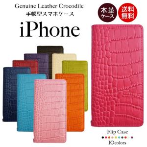 iPhone11 Pro iPhoneXR iPhoneXS XSMax X iPhone8 8Plus iPhone7 iPhoneケース アイフォンケース 手帳型 スマホケース レザー 本革 クロコダイル ベルトなし|beaute-shop