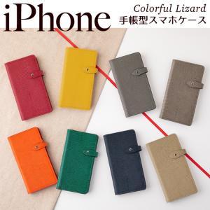 iPhone11 iPhone SE2 iPhone8 iPhone7 iPhoneXR ケース iPhoneケース 手帳型 スマホケース 本革 リザード トカゲ 柄 レザー ベルト付き ネコポス送料無料|beaute-shop