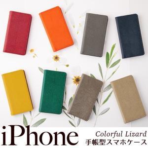 iPhone11 iPhone SE2 iPhone8 iPhone7 iPhoneXR ケース iPhoneケース iPhone6s リザード トカゲ 柄 レザー 手帳型 スマホケース ベルトなし ネコポス送料無料|beaute-shop