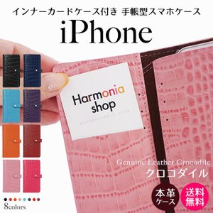 手帳型 ケース インナーカードケース iPhoneXR iPhoneXS XSMax X iPhone8 8Plus iPhone7 iPhone6s iPhone5 スマホケース レザー 本革 クロコダイル ベルト付き|beaute-shop