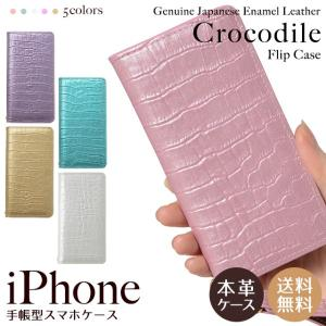 iPhoneXR iPhoneXS XSMax X iPhone8 8Plus iPhone7 iPhone6s iPhone5 iPhoneケース 手帳型 スマホケース 本革 クロコダイル ラメ エナメルケース ベルトなし|beaute-shop