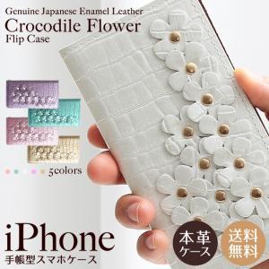 iPhone11 Pro iPhoneXR iPhoneXS XSMax X iPhone8 8Plus iPhone7 iPhoneケース 手帳型 スマホケース クロコダイル ラメ フラワー エナメルレザー ベルトなし|beaute-shop