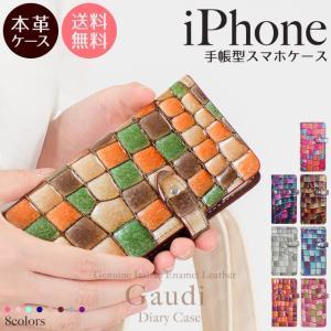 iPhoneXR iPhoneXS XSMax X iPhone8 8Plus iPhone7 iPhone6s iPhone5 手帳型 スマホケース イタリアンエナメルレザー 本革 カーフ ガウディ ベルト付き|beaute-shop