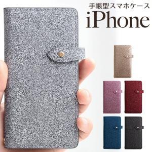 iPhone11 iPhone SE2 iPhone8 iPhone7 iPhoneXR ケース iPhoneケース 手帳型 スマホケース 本革 グリッター レザー ラメ ラメグリッター ベルト付き|beaute-shop