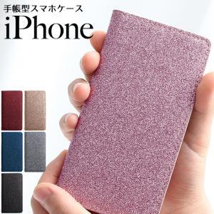 iPhone11 iPhone SE2 iPhone8 iPhone7 iPhoneXR ケース iPhoneケース 手帳型 スマホケース 本革 グリッター ラメ ラメグリッター ベルトなし|beaute-shop