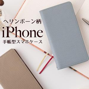 iPhone11 iPhone SE2 iPhone8 iPhone7 iPhoneXR ケース iPhoneケース 手帳型 スマホケース 本革 ヘリンボーン 柄 イタリアンレザー ベルトなし|beaute-shop