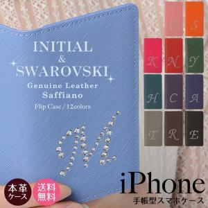 iPhone11 Pro iPhoneXR iPhoneXS XSMax X iPhone8 iPhone7 Plus サフィアーノレザー スワロフスキー イニシャル アルファベット 手帳型 スマホケース ベルトなし|beaute-shop