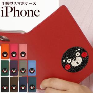 iPhoneXR iPhoneXS XSMax X iPhone8 iPhone7 iPhone6 Plus サフィアーノレザー スワロフスキー くまモン ゆるキャラ 熊本 手帳型 スマホケース ベルトなし|beaute-shop