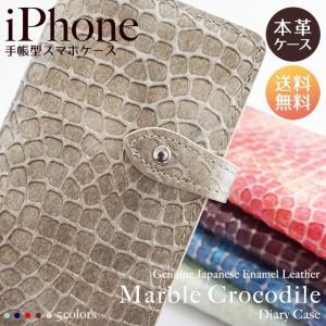 ☆ iPhoneXR iPhoneXS XSMax X iPhone8 8Plus iPhone7 iPhone6s 手帳型 スマホケース 本革 エナメル マーブル クロコダイル エナメルケース ベルト付き|beaute-shop
