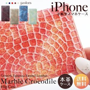 ☆ iPhoneXR iPhoneXS XSMax X iPhone8 8Plus iPhone7 iPhone6s iPhoneケース 手帳型 スマホケース 本革 エナメル クロコダイル エナメルケース ベルトなし|beaute-shop