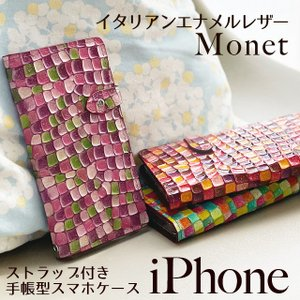 iPhone11 Pro iPhoneXR iPhoneXS XSMax X iPhone8 8Plus iPhone7 iPhoneケース 手帳型 スマホケース イタリアンレザー 本革 カーフ モネ ベルト付き|beaute-shop