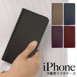 【ネコポス送料無料】 iPhone11 Pro iPhoneXR iPhoneXS XSMax X iPhone8 8Plus iPhone7 メッシュ 編み込み レザー 手帳型 スマホケース 本革 ベルトなし|beaute-shop