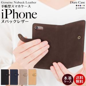 【ネコポス送料無料】 iPhone11 Pro iPhoneXR iPhoneXS XSMax X iPhone8 8Plus iPhone7 アイフォンケース 手帳型 スマホケース 本革 ヌバックレザー ベルト付き|beaute-shop
