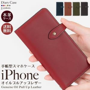 【ネコポス送料無料】 iPhoneXR iPhoneXS XSMax X iPhone8 iPhone7 アイフォンケース 手帳型 スマホケース 本革 オイルプルアップ レザー ベルト付き|beaute-shop