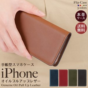 【ネコポス送料無料】 iPhone11 Pro iPhoneXR iPhoneXS XSMax X iPhone8 8Plus iPhone7 オイルプルアップ レザー 手帳型 スマホケース 本革 ベルトなし|beaute-shop